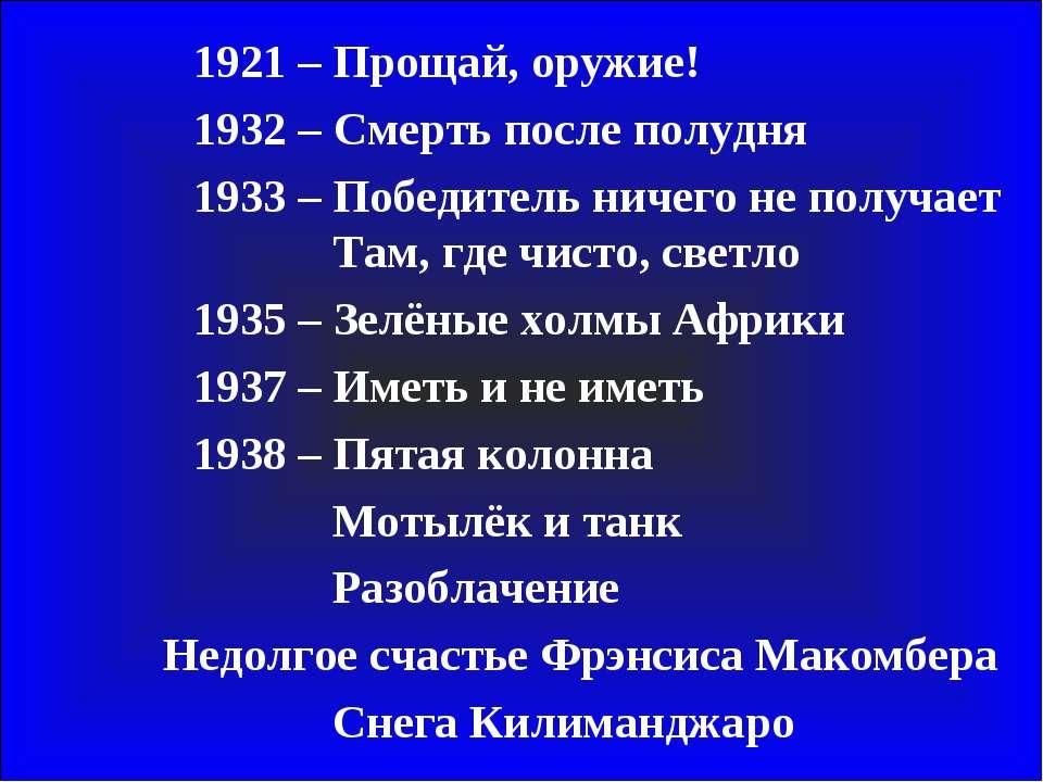 1921 – Прощай, оружие! 1932 – Смерть после полудня 1933 – Победитель ничего н...