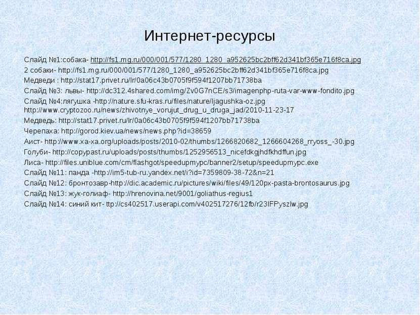 Интернет-ресурсы Слайд №1:собака- http://fs1.mg.ru/000/001/577/1280_1280_a952...
