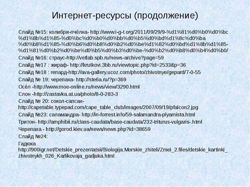 Интернет-ресурсы (продолжение) Слайд №15: колибри-пчёлка- http://www.i-g-t.or...