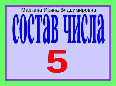 Маркина Ирина Владимировна