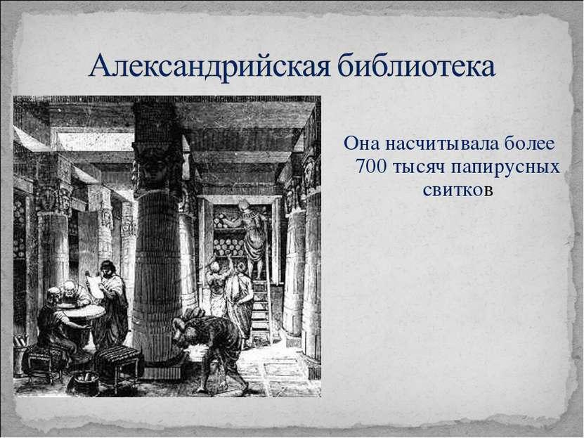 Она насчитывала более 700 тысяч папирусных свитков