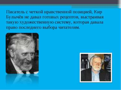 Писатель с четкой нравственной позицией, Кир Булычёв не давал готовых рецепто...
