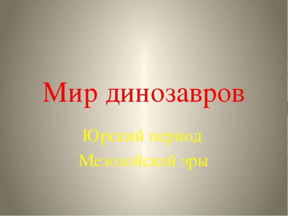 Мир динозавров Юрский период Мезозойской эры