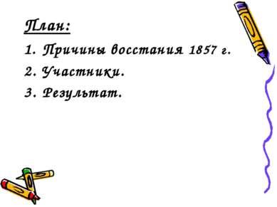 План: Причины восстания 1857 г. Участники. Результат.
