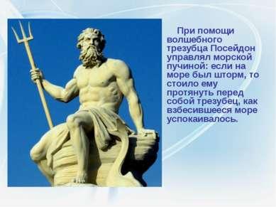 При помощи волшебного трезубца Посейдон управлял морской пучиной: если на мор...