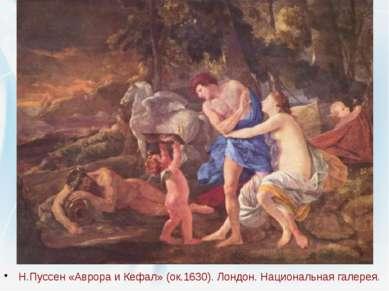 Н.Пуссен «Аврора и Кефал» (ок.1630). Лондон. Национальная галерея.