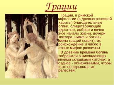 Грации Грации, в римской мифологии (в древнегреческой - хариты) благодетельны...