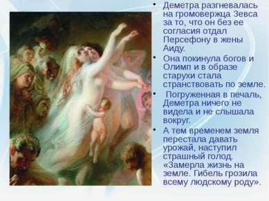 Деметра разгневалась на громовержца Зевса за то, что он без ее согласия отдал...