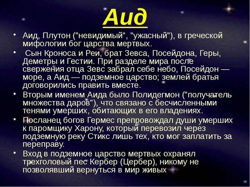 """Аид Аид, Плутон (""""невидимый"""", """"ужасный""""), в греческой мифологии бог царства м..."""