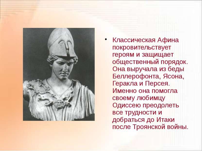 Классическая Афина покровительствует героям и защищает общественный порядок. ...