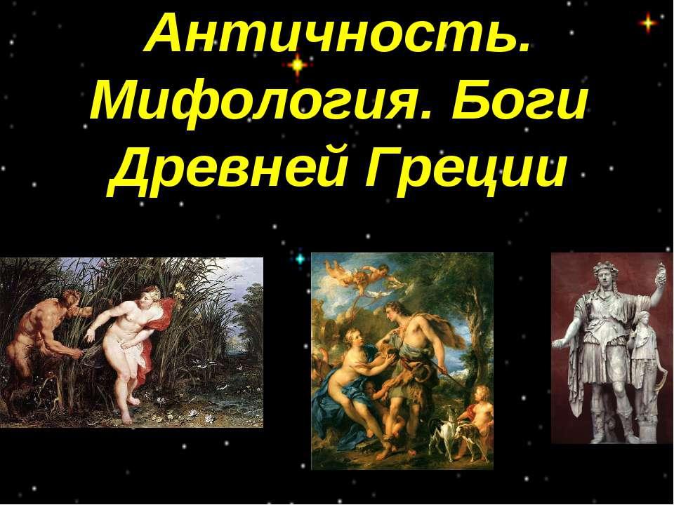 Античность. Мифология. Боги Древней Греции