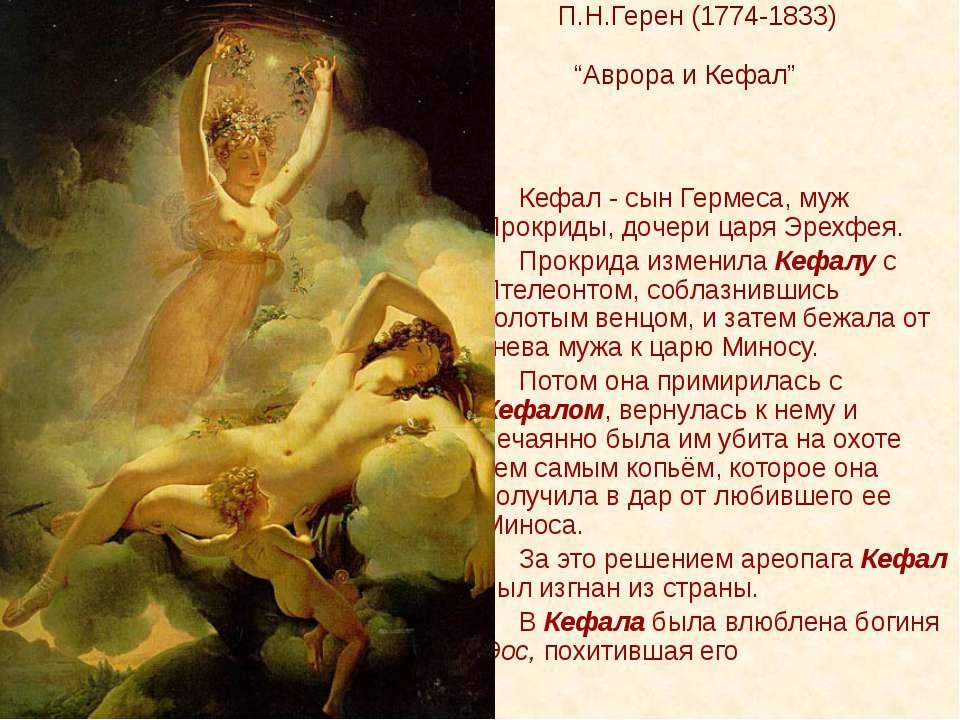 """П.Н.Герен (1774-1833) """"Аврора и Кефал"""" Кефал - сын Гермеса, муж Прокриды, доч..."""