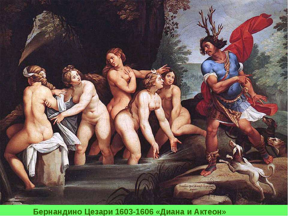 Бернандино Цезари 1603-1606 «Диана и Актеон»