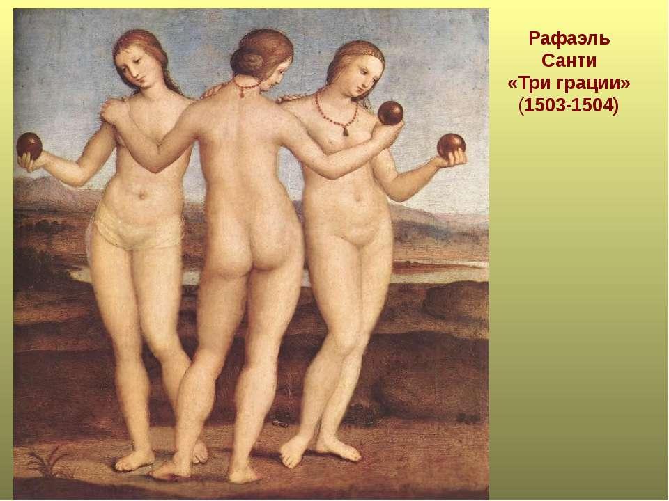 Рафаэль Санти «Три грации» (1503-1504)