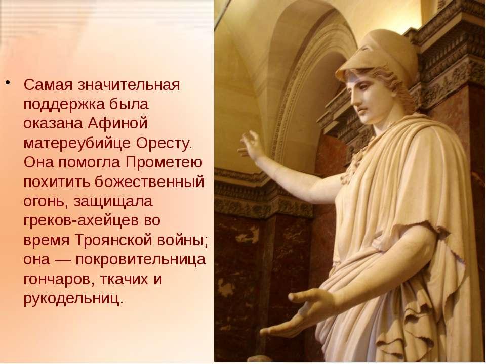 Самая значительная поддержка была оказана Афиной матереубийце Оресту. Она пом...