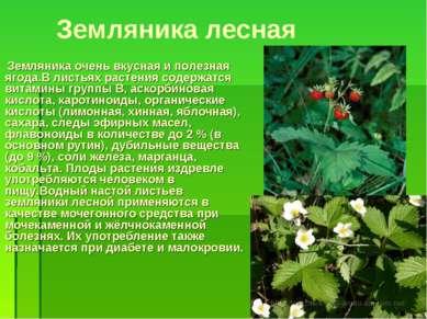 Земляника лесная Земляника очень вкусная и полезная ягода.В листьях растения ...
