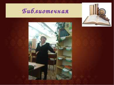 Библиотечная