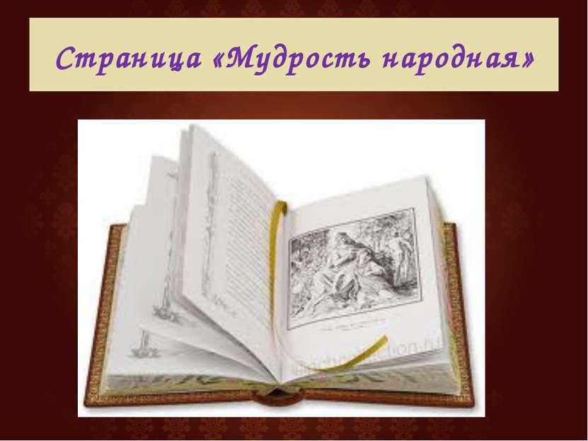 Страница «Мудрость народная»