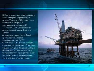 Войны и революционные события в России ввергли нефтедобычу в кризис. Только в...