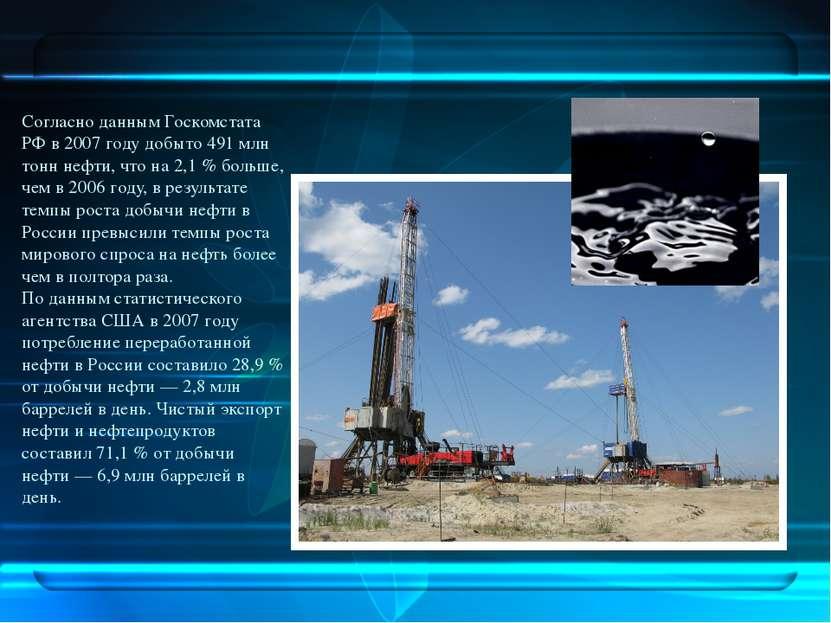Согласно данным Госкомстата РФ в 2007 году добыто 491млн тонн нефти, что на ...