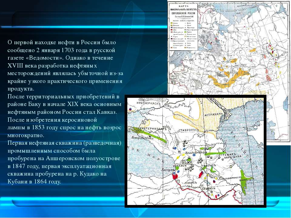 О первой находке нефти в России было сообщено2 января1703 годав русской га...
