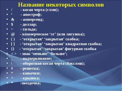 Название некоторых символов / - косая черта (слэш); ' - апостроф; & - амперсе...
