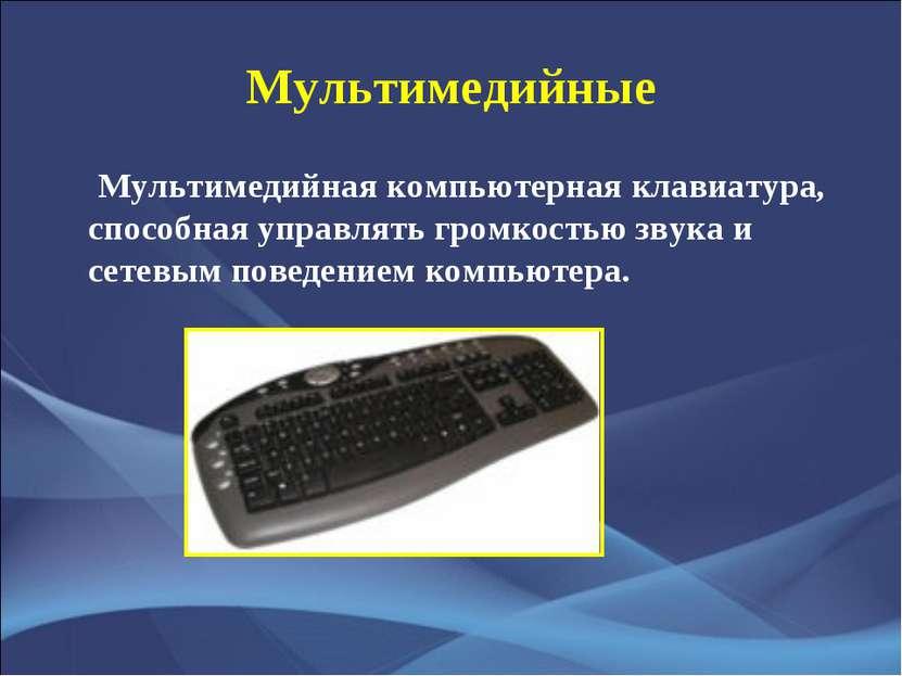 Мультимедийные Мультимедийная компьютерная клавиатура, способная управлять гр...
