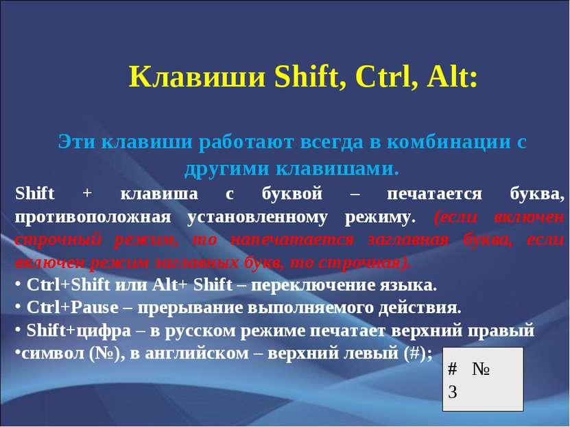 Клавиши Shift, Ctrl, Alt: Эти клавиши работают всегда в комбинации с другими ...