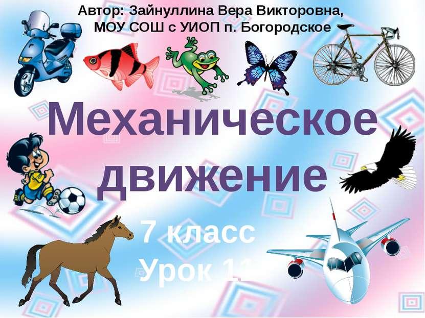 Автор: Зайнуллина Вера Викторовна, МОУ СОШ с УИОП п. Богородское Механическое...