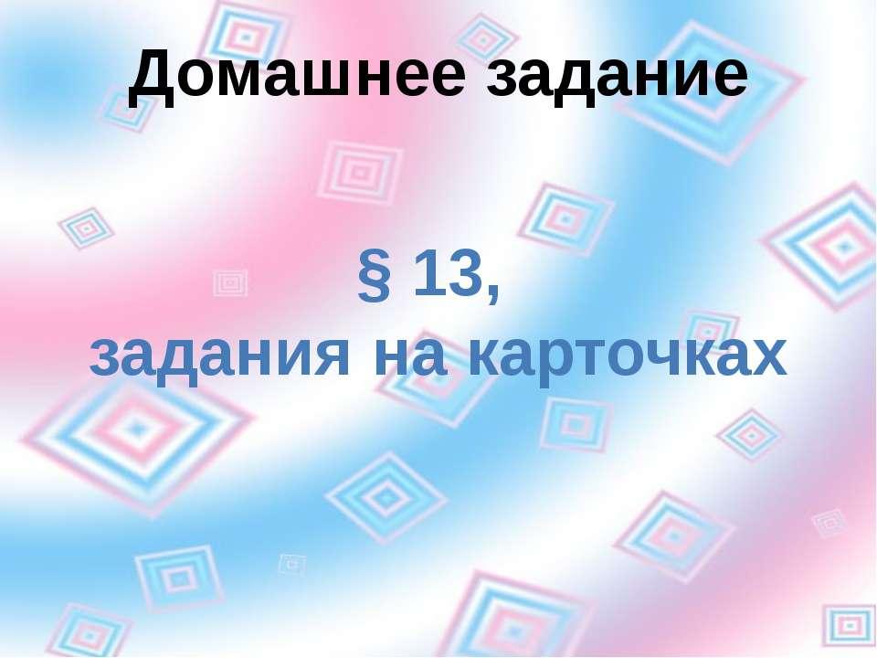 Домашнее задание § 13, задания на карточках