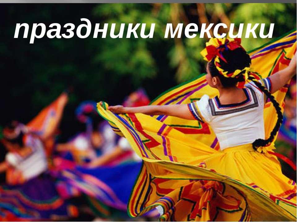 праздники мексики праздники мексики