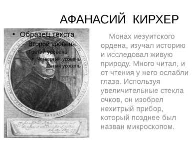 АФАНАСИЙ КИРХЕР Монах иезуитского ордена, изучал историю и исследовал живую п...