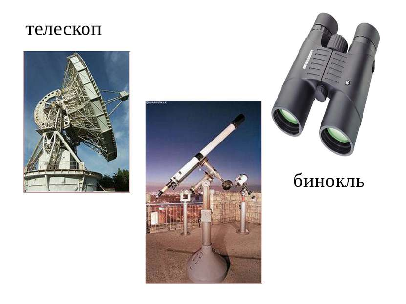 телескоп бинокль