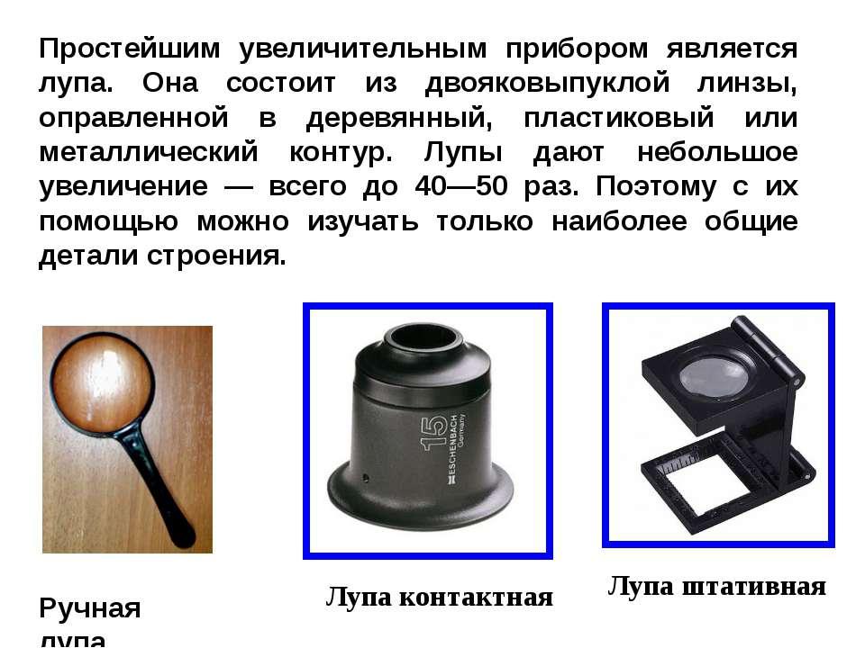 Ручная лупа Лупа штативная Лупа контактная Простейшим увеличительным прибором...