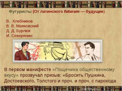 Футуристы (От латинского futurum — будущее). В. Хлебников В. В. Маяковски...