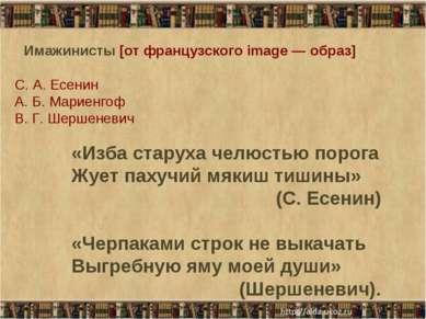 Имажинисты [от французского image — образ] С. А. Есенин А. Б. Мариенгоф В....