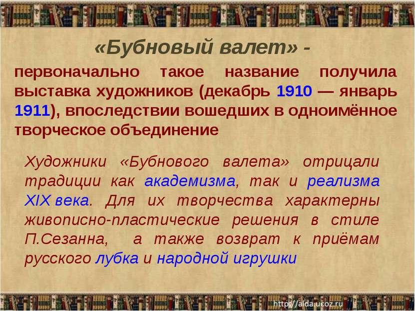 «Бубновый валет» - Художники «Бубнового валета» отрицали традиции как академи...