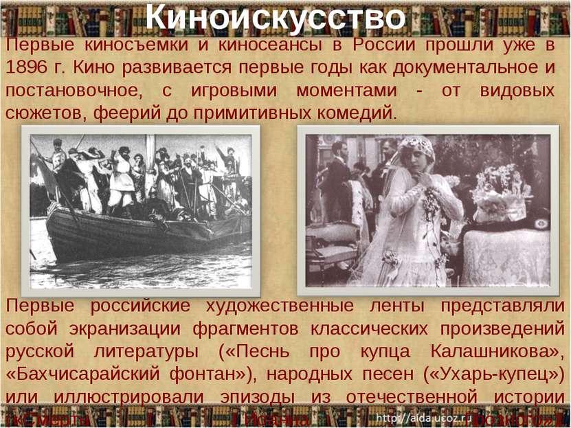 Первые киносъемки и киносеансы в России прошли уже в 1896 г. Кино развивается...