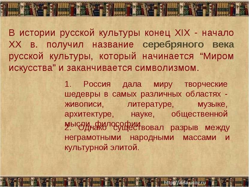В истории русской культуры конец XIX - начало XX в. получил название серебрян...