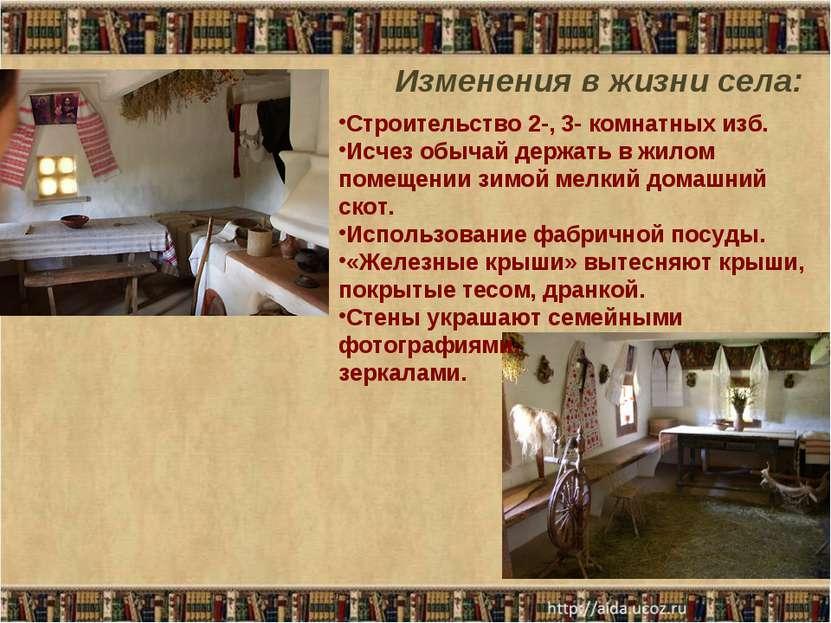 Изменения в жизни села: Строительство 2-, 3- комнатных изб. Исчез обычай держ...
