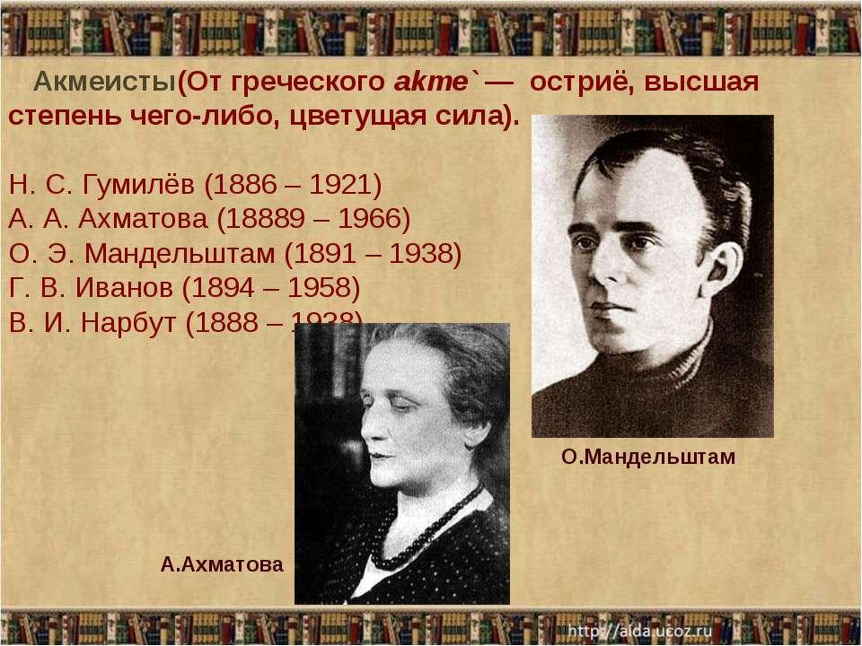 Акмеисты(От греческого akme` — остриё, высшая степень чего-либо, цветущая ...