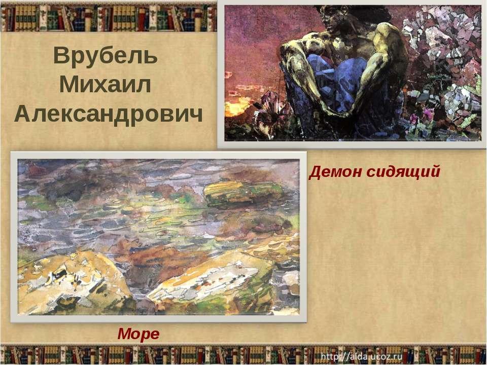 Демон сидящий Море Врубель Михаил Александрович