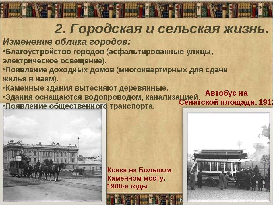 2. Городская и сельская жизнь. Автобус на Сенатской площади. 1912 Конка на Бо...