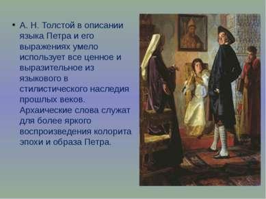 А. Н. Толстой в описании языка Петра и его выражениях умело использует все це...