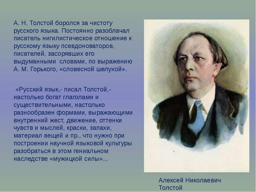 Алексей Николаевич Толстой А. Н. Толстой боролся за чистоту русского языка. П...