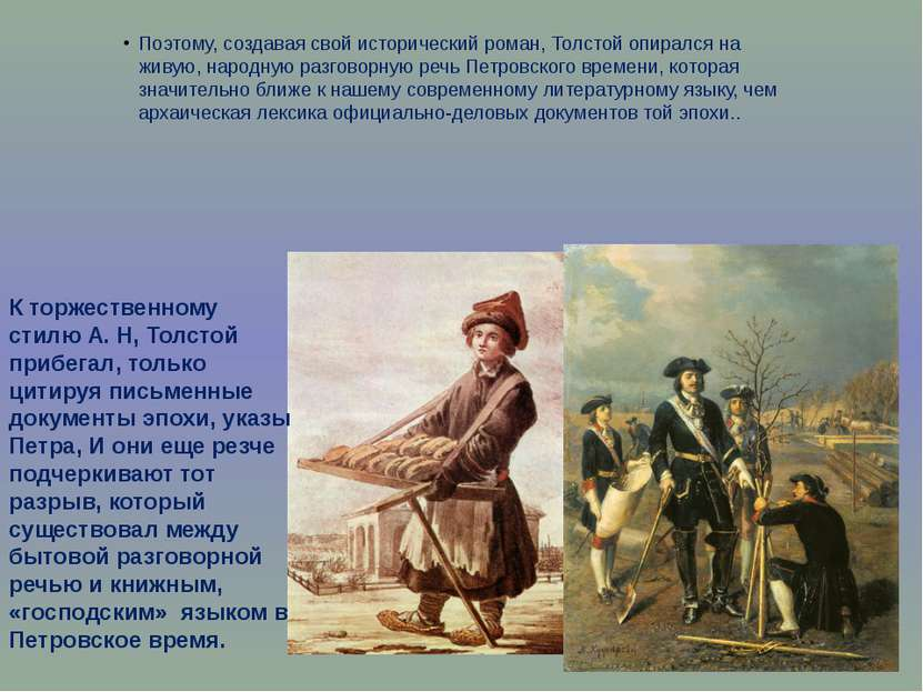 Поэтому, создавая свой исторический роман, Толстой опирался на живую, народну...