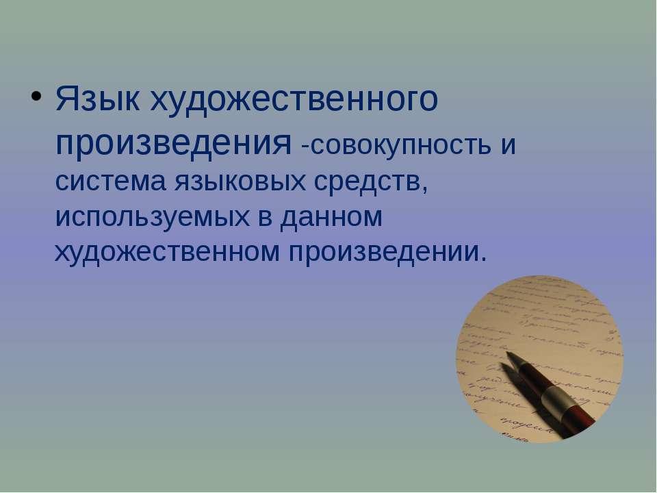 Язык художественного произведения -совокупность и система языковых средств, и...