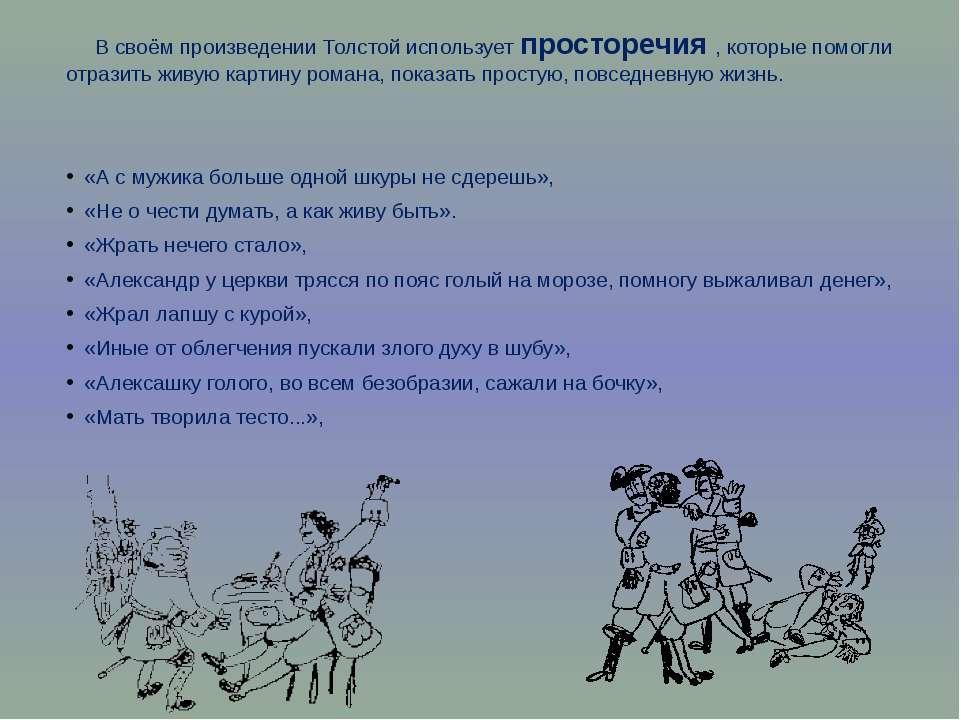 В своём произведении Толстой использует просторечия , которые помогли отразит...