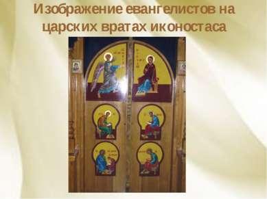 Изображение евангелистов на царских вратах иконостаса