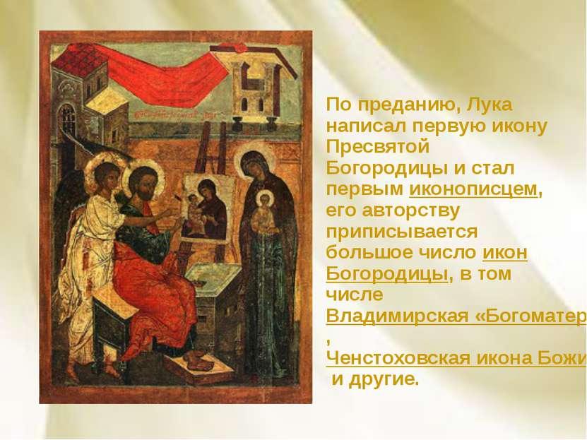 По преданию, Лука написал первую икону Пресвятой Богородицы и стал первым ико...